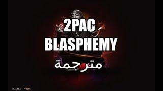 2Pac - Blasphemy مترجمة