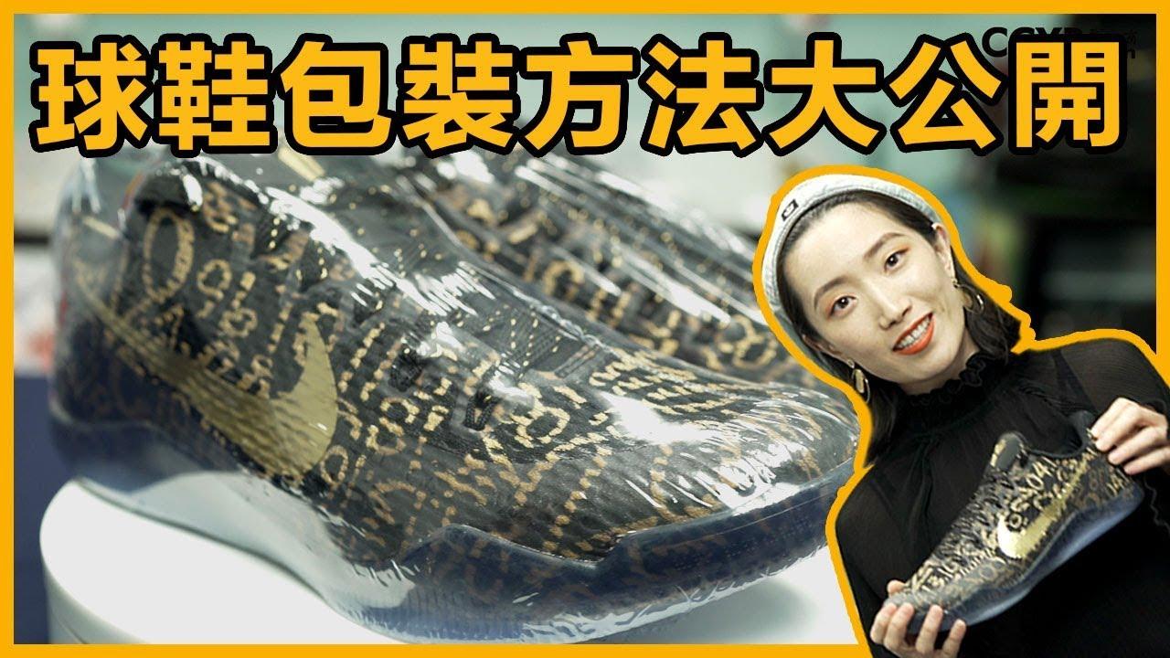 球鞋收藏方法 (feat. 科比退役球鞋NIKE KOBE XI ID MAMBA DAY ZK11)