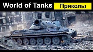 Приколы World of Tanks смешной Мир танков #12