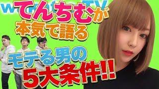 てんちむが本気で語る、モテる男の五大条件?【wakatte.TV】#32 - YouTube