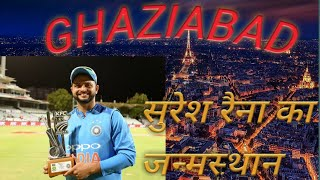 गाजियाबाद जिला| Documentary About Ghaziabad Detail |India Famous Persoan From Ghaziabad| गाजियाबाद|