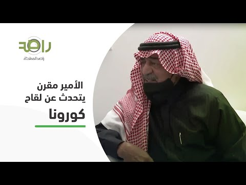 الأمير مقرن بن عبدالعزيز يتحدث بعد تلقيه لقاح كورونا