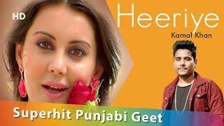 HEERIYE : Kamal Khan & Shweta Pandit   Minissha Lamba   Superhit Punjabi Geet   HD @ShemarooPunjabi