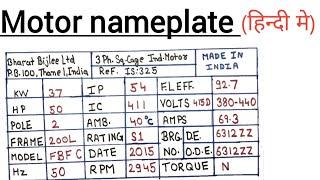motor nameplate in hindi | Motor nameplate details | Motor nameplate explained | #Motor #nameplate