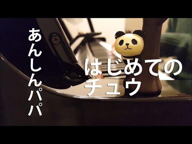 【ピアノ弾き語り】はじめてのチュウ/あんしんパパ (キテレツ大百科) by ふるのーと (cover)