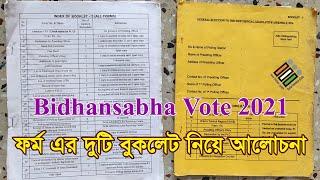 Bidhansabha Vote 2021: Stitch Booklet-1 ও Booklet-2 থেকে সমস্ত Form গুলি নিয়ে কিভাবে ব্যবহার করবেন?