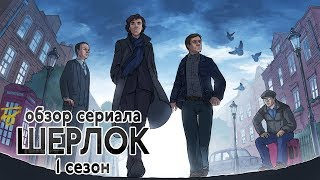 IKOTIKA - Шерлок. сезон 1 (обзор сериала)