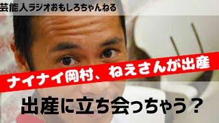 ナインティナイン岡村隆史、お笑いタレントなるみさんの出産に立ち会いたがる?芸能人ラジオおもしろチャンネル
