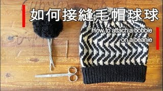 如何接縫毛帽球球 How To Attach A Bobble On A Beanie