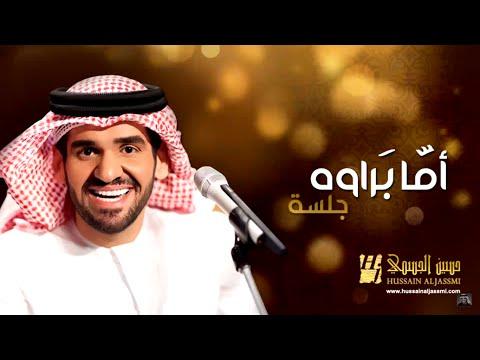 حسين الجسمي - أما براوه (جلسات وناسة)   Hussain Al Jassmi - Jalsat Wanasa
