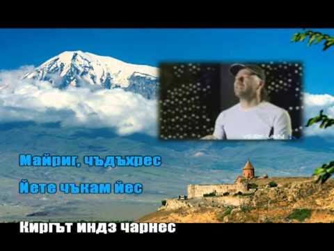 Армения - Тата и Анатоли Днепров