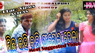 Michha Kahi Phasei Dela Sambalpuri Comedy Video    New Sambalpuri Comedy    #musunil