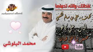 تحميل و مشاهدة محمد الـبـلوشي ❣ غلطتك وانته تحملها ???? ) HD MP3