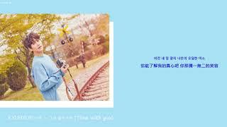 [韓繁中字]KYUHYUN규현 -  그게 좋은거야 (Time With You) (Lyrics歌詞/가사)