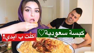 تحدي شهد تقيم طبخي !! احترق الاكل 🔥   سيامند و شهد