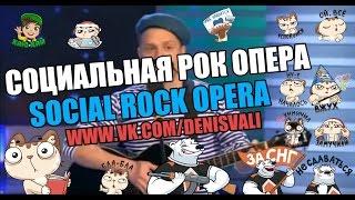 """КВН, """"СОЮЗ"""" Тюменская область """"Социальная Рок-Опера"""""""