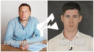 После дебатов с НОД (А. Рудой, Б. Кагарлицкий)