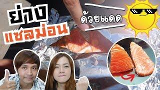 ย่างแซลมอน ด้วยแดดเมืองไทย!! // เตาพลังงานแสงอาทิตย์ทำเอง
