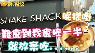 [窮L遊記·香港篇] #13 Shake Shack 呢樣嘢難食到我食咗一半就放棄咗……