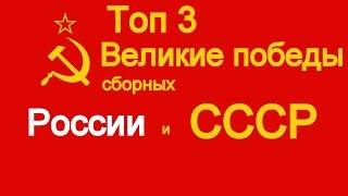 Топ 3 Великие победы сборных РОССИИ и СССР