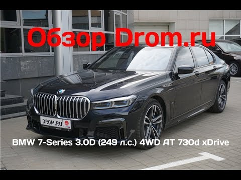 BMW 7-Series 2019 3.0D (249 л.с.) 4WD AT 730d xDrive - видеообзоры