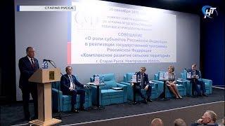 В Старой Руссе прошло выездное совещание комитета Совета Федерации по аграрно-продовольственной политике и природопользованию