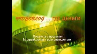 Videoblog... где деньги