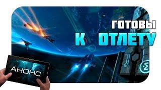 Galaxy on Fire 3 Manticore скоро и на Android (Анонс)