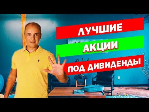 ТОП 5 АКЦИЙ ПОД ДИВИДЕНДЫ НА БИРЖЕ - лучшие российские компании, которые платят дивиденды