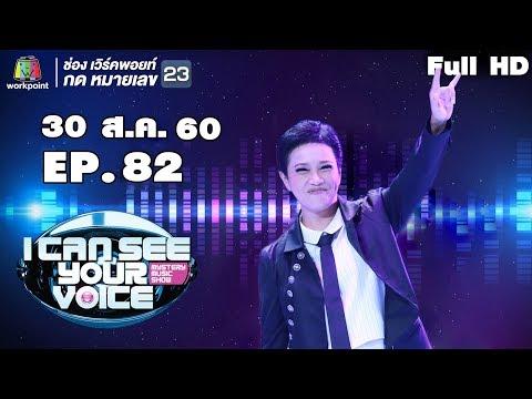 I Can See Your Voice Thailand    EP.82   แอม เสาวลักษณ์   30 ส.ค. 60 Full HD
