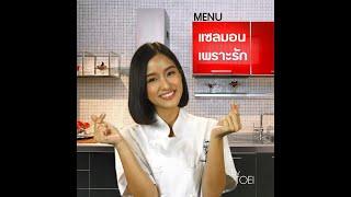 """[Cooking] """"แซลมอนเพราะรัก"""" เมนูเพื่อสุขภาพ ด้วยรักและห่วงใยจากเตย"""