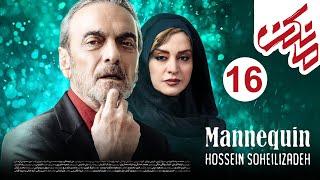Serial Irani Mankan Part 16