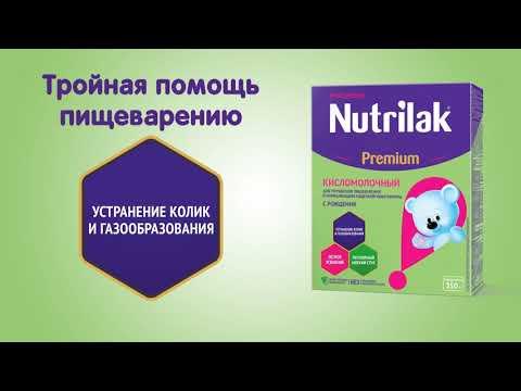 Nutrilak Premium Кисломолочный