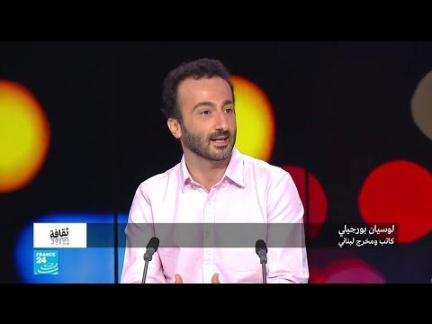 العرب اليوم - شاهد: المخرج اللبناني لوسيان بورجيلي يكشف أسرار نجاحه