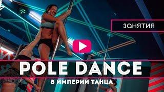 Занятия Pole Dance с преподавателем 👑 Империя Танца 👑