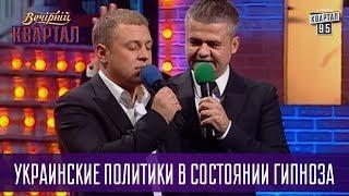 Шухер! Менты! Украинские политики в состоянии гипноза | Вечерний Квартал