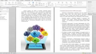Как и для чего создать книгу в PDF формате