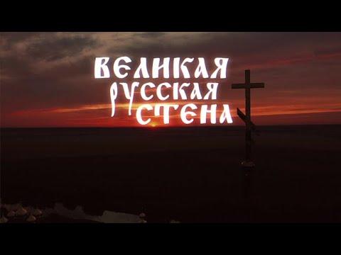 Великая русская стена
