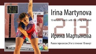 💪 Irina Martynova 🏆 WORLD RECORD - 213 reps in snatch with the 24 kg kettlebell  (Latvia, 2018)