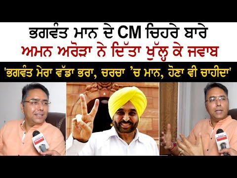Regarding Bhagwant Mann's CM face, Aman Arora openly replied 'Bhagwant is my elder brother