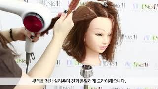 넘버원아카데미_블로우드라이 아웃c컬 (상희실장)