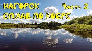 Рыбалка сплав по рекам кировской области