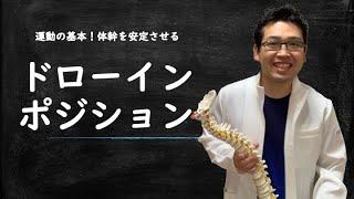 体幹トレーニング(ドローインポジション&クロスモーション)