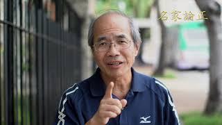 劉銳紹:林鄭還在等示威者犯錯而不是真心和解 中共文攻武嚇還經濟恐嚇 深圳無法代替香港
