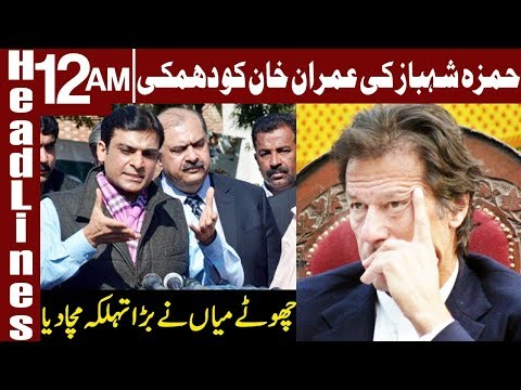 Hamza Shahbaz threatens Imran Khan | Headlines 12 AM | 7 December 2018 | Express News