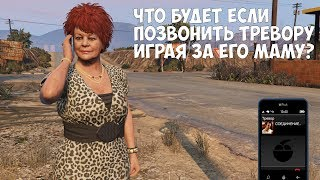 ЧТО БУДЕТ ЕСЛИ ПОЗВОНИТЬ ТРЕВОРУ ИГРАЯ ЗА ЕГО МАМУ - GTA 5