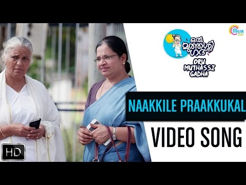 Naakkile Praakkukal Song - Oru Muthassi Gadha - Mano