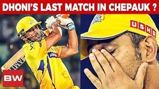 Dhoni's Last Match at Chennai?   IPL 2018