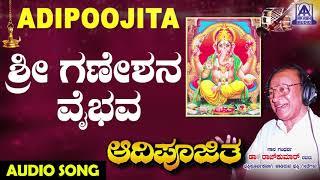 Sri Ganeshana Vaibhava | Aadipoojitha | Kannada Devotional