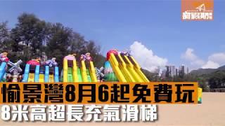 免費任玩! 愉景灣 沙灘 6條充氣滑梯任瀡任跣!! 玩後感:「8米高滑梯速度快」|新假期